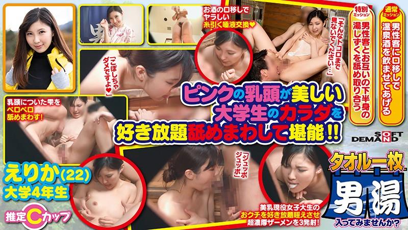 OKYH-053 えりか(22) 推定Cカップ 尾瀬高原温泉で見つけた山ガール タオル一枚 男湯入ってみませんか?