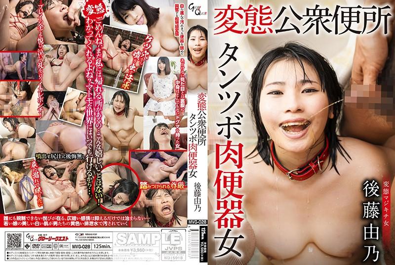 MVG-028 変態公衆便所 タンツボ肉便器女 後藤由乃