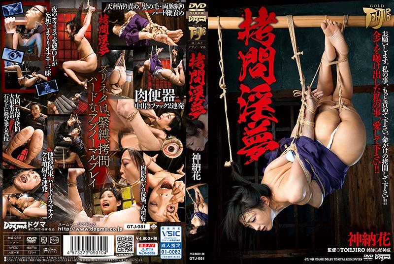 GTJ-081 拷問淫夢 神納花