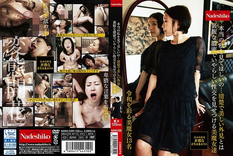 NASH-239 本当の私を見てほしいの…清楚で美しい外見とは裏腹な濃密でいやらしい性交を見せつける美魔女達