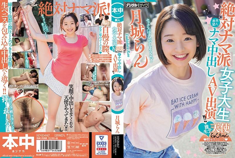 HND-847 絶対ナマ派女子大生膣モテ天使らんちゃん本人希望ナマ中出しAV出演!! 月城らん